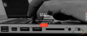lgana - دردشة صوتية